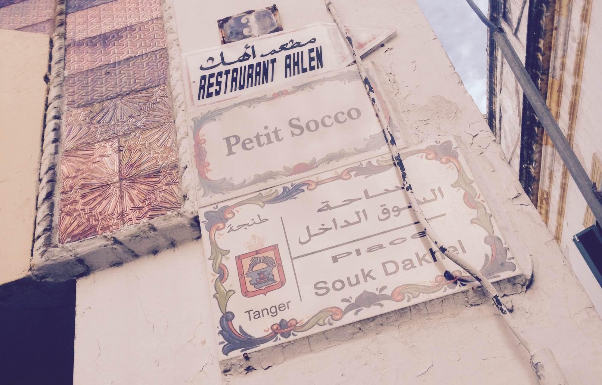 Mosaik an Häuserwand in Tanger mit der Aufschrift Petit Socco